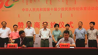 Yitai Group Donated 10 Million Yuan for the 10th National Traditional Games of Ethnic Minorities